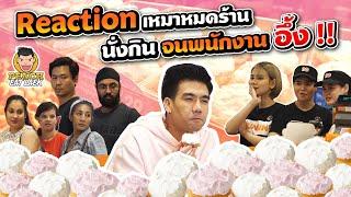 Reaction เหมาหมดร้าน จนพนักงานอึ้ง!! | PEACH EAT LAEK