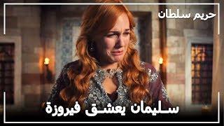 هرم حزينة لعدم اهتمام السلطان سليمان -  حريم السلطان الحلقة 70