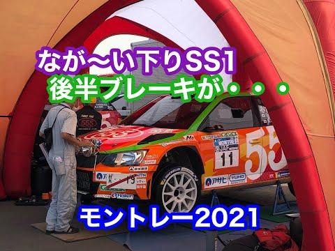 福永修のオンボード映像 全日本ラリー選手権モントレー2021