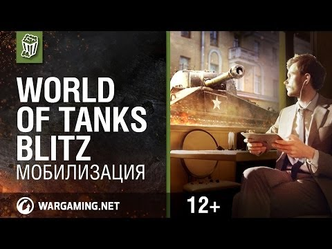 World of Tanks Blitz: Мобилизация