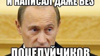 Путин рассмешил зал в Австрии / Putin laugh hall in Austria