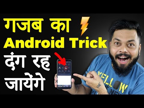 ANDROID TRICK ⚡ - Aeroplane Mode ON फिर भी  Mobile Data, Calls चालू  - कैसे?