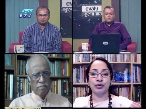 Ekusher Raat || একুশের রাত || 09 May 2021 || ETV Talk Show
