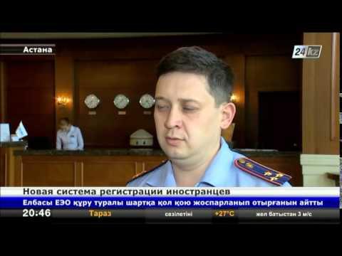 В столице Казахстана иностранцы смогут проходить регистрацию в гостиницах