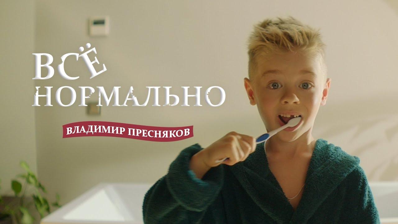 Владимир Пресняков — Всё нормально