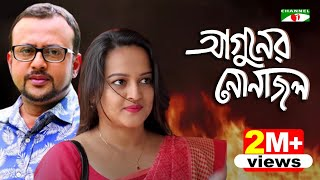 Aguner Nona Jol   New Natok 2019   Riaz   Rumana Rashid Ishita   Channel i TV