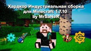 Хардкор Индустриальная сборка Minecraft 1.7.10 [60 Модов]