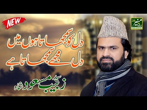 Beautiful Naat By Syed