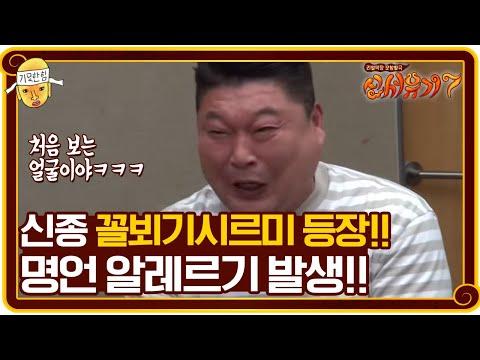 ※최초공개※ 신종꼴뵈기시르미 등장!!! 안구주의!!! | 신서유기7 tvNbros7 191025 EP.1