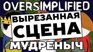 Война, изменившая английский язык   Вырезанная сцена   MiniWars часть 3   Oversimplified на русском
