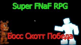 Super FNaF RPG - Босс Скотт Победа