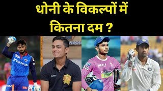 Who can become the next Dhoni