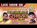 रामायण लाइव शो   RAMAYAN LIVE SHOW   HIRESH SHINHA
