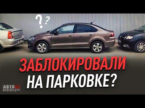 Что делать, если ваш автомобиль подперли? Советы.