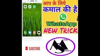 preview picture of video 'Some important tricks to use whatsapp.'