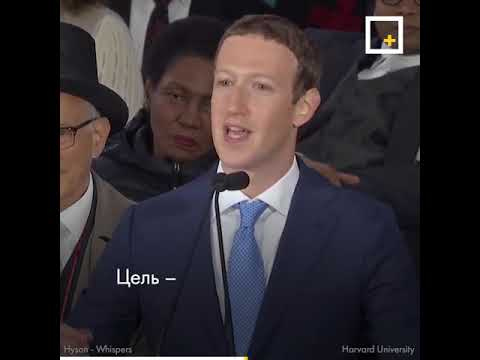 , title : 'Речь Марка Цукерберга перед выпускниками Гарварда, 2017'