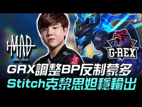 MAD vs GRX GRX調整BP反制蒙多 Stitch克黎思妲穩輸出!Game2