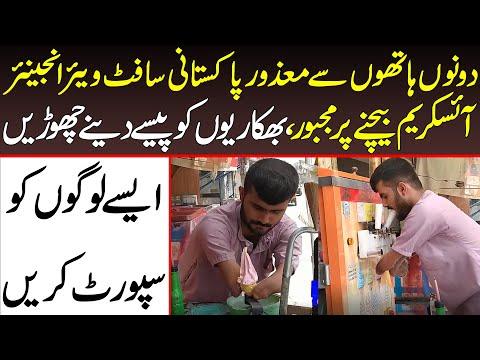 پاکستان کا معزور سوفٹ وئیر انجینیر جو آئس کریم بیج کر گزارا کرنے پر مجبور:ویڈیو دیکھیں