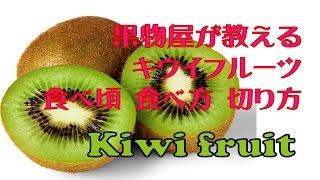 果物屋が教える☆キウイフルーツの「食べ方」「切り方」