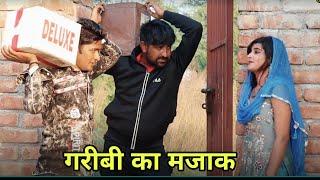 गरीबी का मजाक Gyani Birja Video by Mukesh Sain