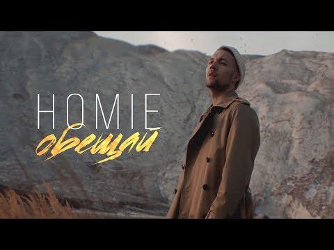 HOMIE - Обещай (премьера клипа, 2018) онлайн видео