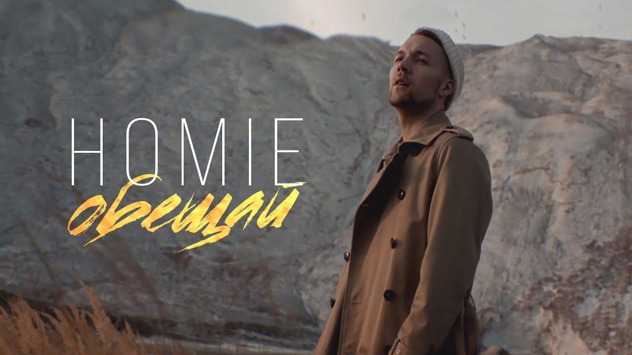 Homie — Обещай