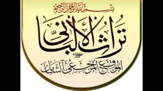 قصيدة في رثاء الإمام الألباني رحمه الله