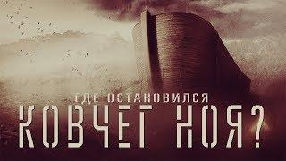Где остановился ковчег Ноя?
