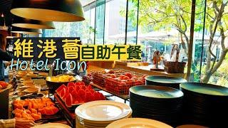 【萬國風味】全港最搶手的自助餐!Hotel ICON 維港薈自助午餐|每位$488 Lunch Buffet有咩食?