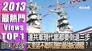 連共軍現代艦都要倒退三步 艾奎諾不敢吭聲的最強紀德艦?!2013年第1574集-2200 關鍵時刻