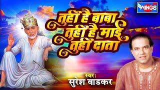 Tuhi Baba Tu hi Mai Tu Hi Data Tu hi Sai   Sai Bhajan Songs   Sai Baba Hindi Bhajan By Suresh Wadkar