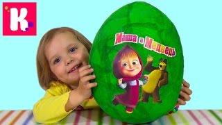 Маша и Медведь большое яйцо с сюрпризом