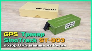 📦 GPS Трекер SinoTrack ST-903 - Обзор автономного GPS маячка из Китая