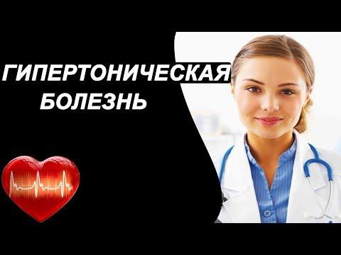 Гипертония схемы