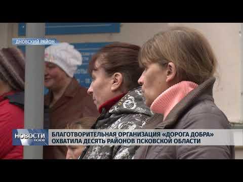 Новости Псков 13.11.2019 / «Дорога Добра» охватила десять районов Псковской области