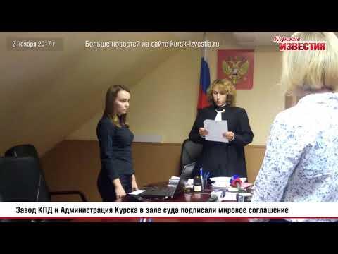 Завод КПД и администрация Курска в зале суда подписали мировое соглашение