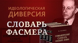 Словарь Фасмера — идеологическая диверсия | Раведа