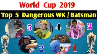 WC 2019 : Top 5 Dangerous WK Batsman Of World Cup 2019   WC 2019 के पांच धाकड़ विकेट कीपर बललेबाज