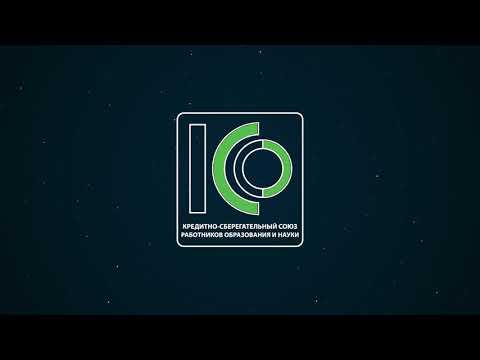 Кредитный потребительский кооператив «Кредитно-сберегательный союз работников образования и науки»