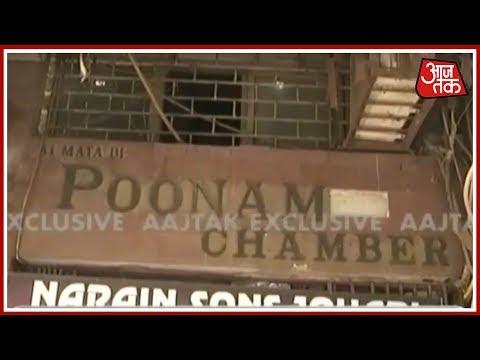 Breaking News   दिल्ली में एक और हीरा कारोबारी का घोटाला; Oriental Bank से धोखाधड़ी का आरोप