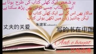Aab E Hayat By Umera AhmedShort Video