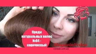 Пряди натуральных волос (коричневые) | ВолосОк