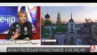 Ірина Луценко: Про перейменування московського патріархату та мораторій на землю | Інфовечір