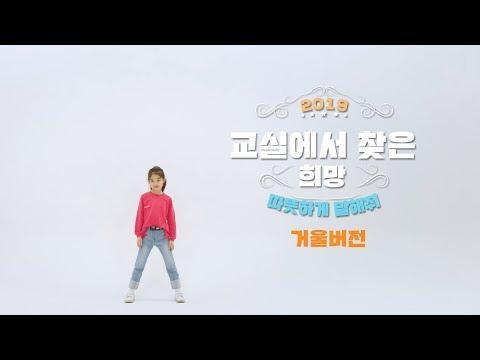 2019 EBS 학교폭력예방캠페인 '교실에서 찾은 희망' MV 거울버전