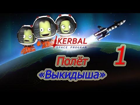 """Kerbal Space Program (KSP v1.3), прохождение на русском, #1 Полёт """"Выкидыша"""""""