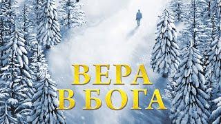 Лучший Христианский Фильм   Раскрытие тайны веры в Бога «вера в Бога»