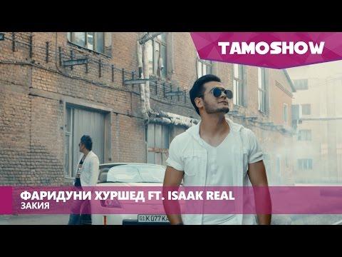 Фаридуни Хуршед ва Isaak Real - Закия (Клипхои Точики 2016)