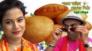 শ্বশুর বাড়ির তেলের পিঠা   শীতের নতুন কৌতুক তার ছেড়া ভাদাইমার    Tarchera vadaima new   Bangla koutuk