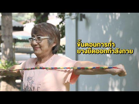 thaihealth ขั้นตอนการทำยางยืดออกกำลังกาย