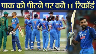 India Vs Pakistan Asia Cup 2018 : Team India creates 11 records defeating Pakistan |वनइंडिया हिंदी